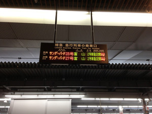 Osaka_station3